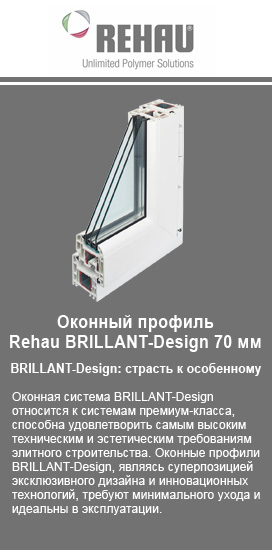 Окна Rehau BRILLANT-Design